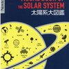 【補助教材】太陽系大図鑑(Newton大図鑑シリーズ)