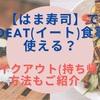 【はま寿司】でGoToEat(イート)食事券は使える?テイクアウト(持ち帰り)方法もご紹介!