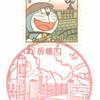 【風景印】板橋四郵便局(2020.9.18押印)