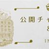 公開チャネリング & セミナー IN京都