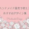 ハンドメイド作家)ピアス台紙・名刺・ロゴに使えるオシャレなデザイン集