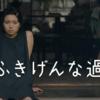 映画「ふきげんな過去」ネタバレ感想。