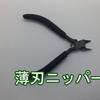 【レビュー】握りやすいし切りやすい!!タミヤ クラフトツールシリーズ No.35 薄刃ニッパー【ニッパー】