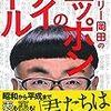 イジリー岡田のニッポンのアイドル
