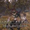 【FF14】 モンスター図鑑 No.114「イクサル・ダルタロン(Ixail Dulltalon)」