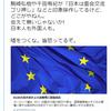 ツイッター「父あきら」氏発言:千田有紀は最近でも「日本は面会交流ゴリ押し」とか言ってるのな。 もし、ゴリ押しというほど家庭裁判所が面会交流に前向きなら、EUは何も注意してこないでしょうに。嘘をつくな。皆怒ってるぞ。