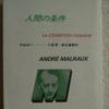 アンドレ・マルロー「人間の条件」(新潮文庫)