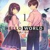 映画『HELLO WORLD』作中に出てくるあの本は? 『HELLO WORLD』本リストできました!書籍許諾一覧
