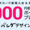 【期間限定】17,000円(8,100マイル)が年会費無料・楽天カード入会でもらえる【モッピー】