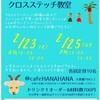 【お知らせ】2/23(金),25(日)クロスステッチ教室@八丈島cafe HANAHANA