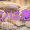 太る理由を分析する。パンのおいしい番組とか見ちゃダメなんだな