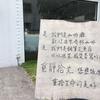 台湾 台中 書く文化を伝えていく覓静拾光へ行ってきた!