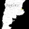 【危険情報】アルゼンチンの危険情報【危険レベル継続】(内容の更新)