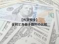 【外貨預金】金利と為替手数料の比較と外貨預金積立