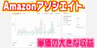【Amazonアソシエイト】単価の大きな収益で少し驚いた!