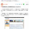 北朝鮮の指示で言論弾圧をするカスゴミwww