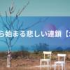 離婚から始まる悲しい子供への連鎖【水商売】