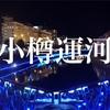 小樽運河のイルミネーション   夜の小樽は綺麗で人も少なく絶好の写真スポットだった。