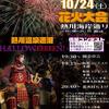 24日(土) 熱川の海岸通りで石曳き道灌祭り 仮装コンテスト 花火大会が開催されます