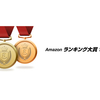 【保存版】Amazonランキング大賞2016カテゴリー別まとめ