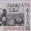 三島由紀夫vs東大全共闘 50年目の真実:900番教室は未だに存在している【映画名言名セリフ】