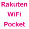 【Rakuten WiFi Pocket 評判/レビュー/メリット/デメリット】無料キャンペーン中!速度は十分。バッテリー持ちは10時間以上。SIMカード対応。メーカーは、
