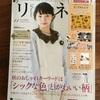 雑誌「リンネル11月号」掲載のお知らせ