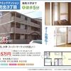 鳥取大学 合格 平成30年3月 鉄筋コンクリート造 オール電化 マンション 大学・スーパー近い人気エリア!