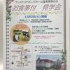 アシステッドリビングホーム豊泉家桃山台 お食事つき見学会