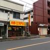 【今週のラーメン2692】 中華そば専門店 武富屋 (東京・豊田) ラーメン