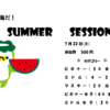 Summer Session  詳細