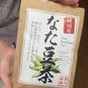 夏!!なた豆茶が美味しい