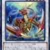 【遊戯王】シンクロメモ