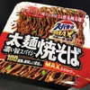 麺類大好き138 エースコック太麺濃い旨スパイシー焼そばを豪華仕様で。