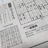 日経新聞7月25日付 ナンバープレース(数独)の答え!数独が初めての夫がいきなり「超難問」に挑戦した話。