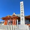 三国成田山の初詣の時間と駐車場を調べに行ったら境内本堂の色鮮やかさに魅かれた!