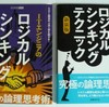 日経BPから出た新装版は初版と表紙が違うだけですから