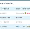 【PONEY】 MUJIカード(ショッピング)で810,000pt(8,100円)!