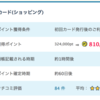 【PONEY】 ネスレ通販オンラインショップで30%ポイント!