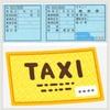 タクシーチケットを渡さない母