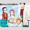 【ニートのおすすめアニメ】‐亜人ちゃんは語りたい-【内容・順番・見どころ・感想】
