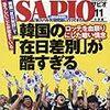 日本政治の「親米・反共右派」VS「親共左派」という歪な構造、なぜ「反米右派」が台頭しないのか?