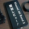 【激安】初めてのスマートウォッチにおすすめ!安価で高性能な「Xiaomi Mi Band 2」の開封レビュー