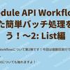 Bubble の Schedule API Workflow を使った簡単バッチ処理をしよう!~2: List編