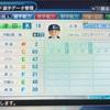 120.オリジナル選手 津田昌紀選手 (パワプロ2018)