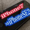 【iPhoneSE 2020年モデル】iPhone7から新型機種変更。Apple StoreでSIMフリー機を買うべき理由と注意点!おすすめのガラスフィルム&ケースは?【au】