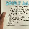2019.7 アート・ストーカー報告 天貫勇