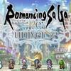 【ロマサガRS】ロマンシング サガ リ・ユニバースをさっそくプレイしてきたので感想を軽くまとめてみた。あのロマサガ3から300年後の世界を描く新作が今開幕。