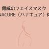 脅威のフェイスマスクHANACURE(ハナキュア)体験
