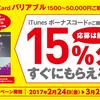 iTunesボーナスコードが購入金額の15%貰える!ITunes Cardバリアブル1,500円~50,000円が対象:ファミリーマート